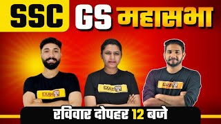 SSC GS महासभा    By SSC Exams By Examपुर    Live@12pm