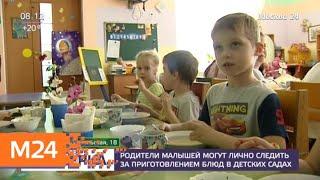 Родители малышей могут лично следить за приготовлением блюд в детских садах - Москва 24