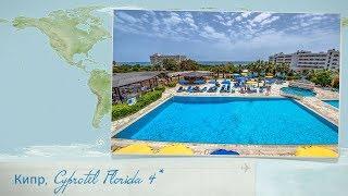 Видео отзыв об отеле в Айя-Напе (Кипр) Cyprotel Florida 4*
