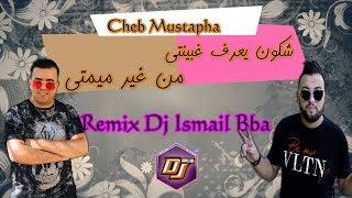 Cheb Mustapha Ft Mounir Ricos /شكون يعرف غبينتي من غير ميمتي Remix 2020