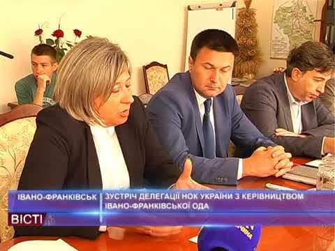 Зустріч делегації НОК України з керівництвом Івано-Франківської ОДА