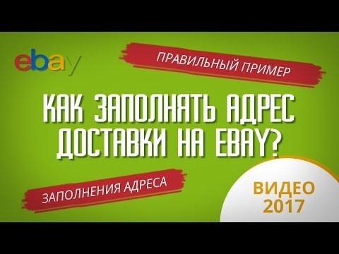 КАК ЗАПОЛНЯТЬ АДРЕС ДОСТАВКИ НА EBAY? Пример ПРАВИЛЬНОГО заполнения адреса доставки
