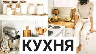 ПОКУПКИ для КУХНИ с ALIEXPRESS! УДАЧНЫЕ покупки для дома с Aliexpress! Товары для декора и уюта!