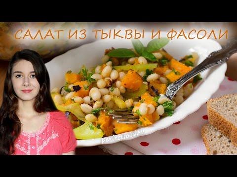 Хрустящий салат с фасолью