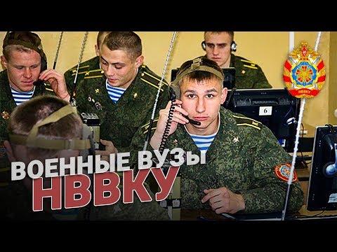 НВВКУ. Новосибирское высшее военное командное училище. Военные ВУЗы