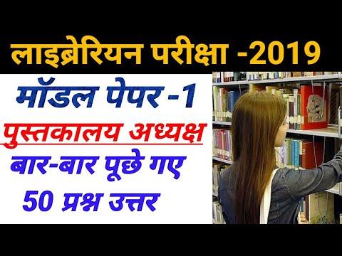 Librarian Exam GK // लाइब्रेरियन परीक्षा 2019