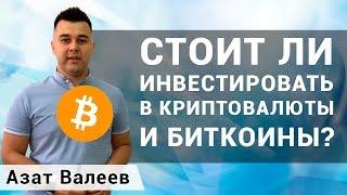 Стоит ли инвестировать в криптовалюты и Bitcoin?