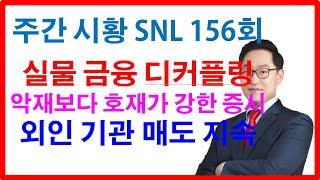 주식투자 주간시황 SNL 156회 신물 금융 디커플링 …