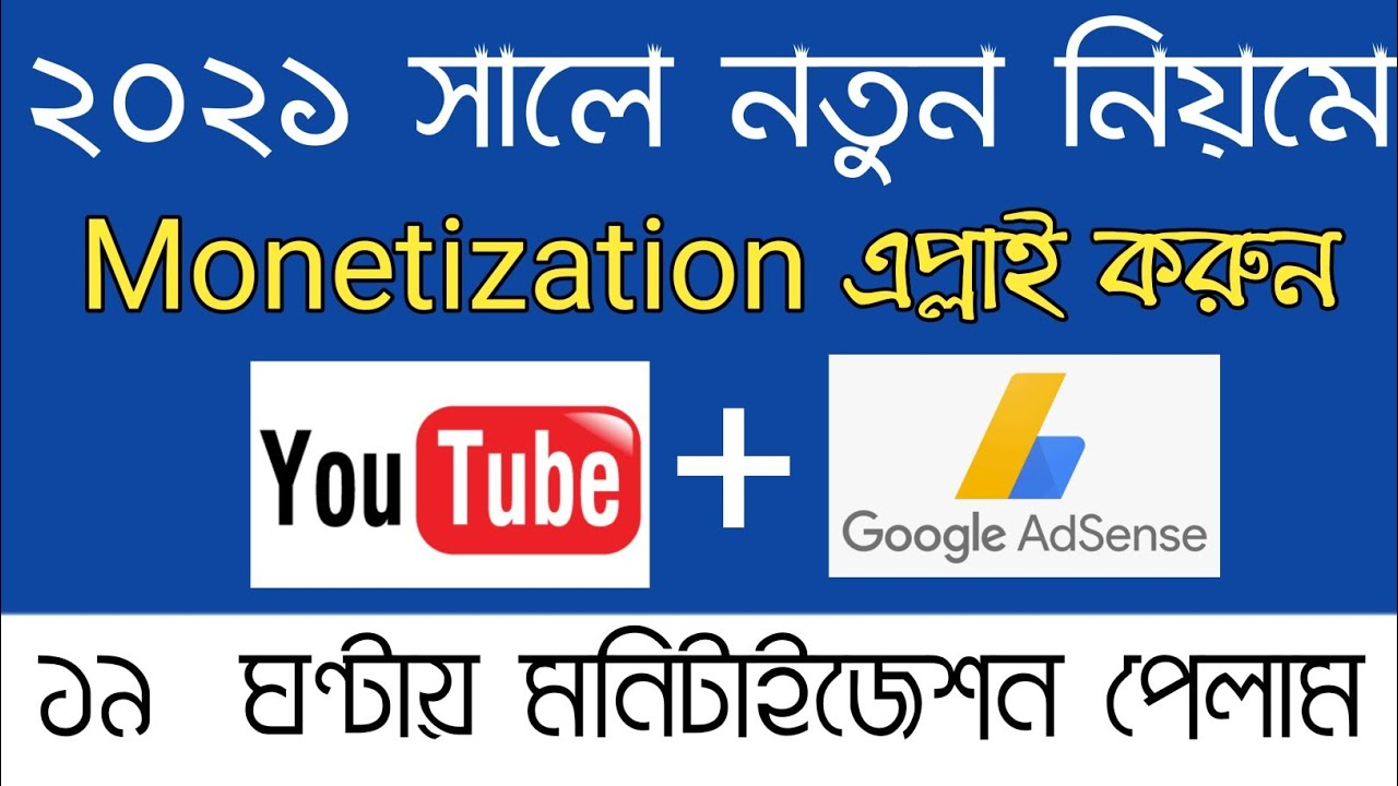 Download How to Apply For Monetization on YouTube in 2021 Bangla Tutorial    YouTube Monetization Enable 2021