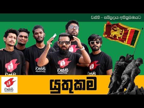 Yuthukama -  Wasthi Productions thumbnail