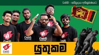 Yuthukama -  Wasthi Productions
