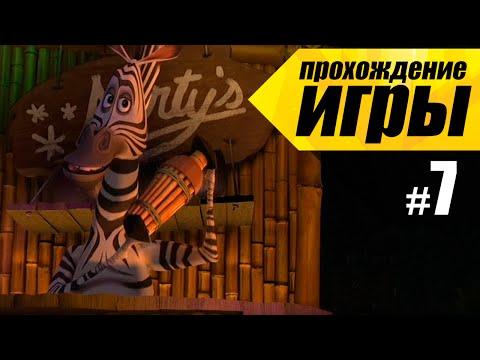 Мадагаскар #7 Банкет в Джунглях - Прохождение игры
