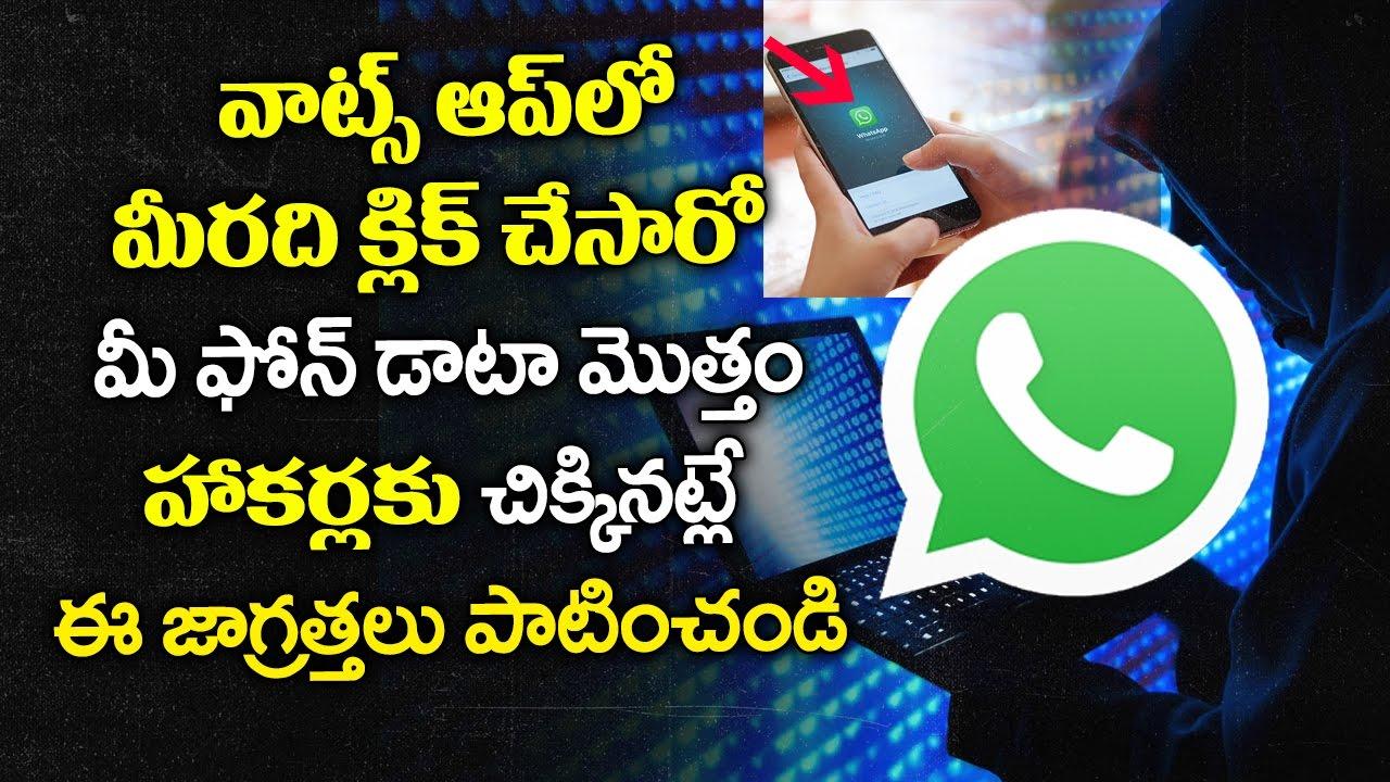 Whatsapp Web   WhatsApp Tricks and Tips in telugu   whatsapp hack #1