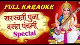 bina ke bajaiya sato sur ke rachaiya Bhojpuri Karaoke Track With Lyrics By Ram Adesh Kushwaha