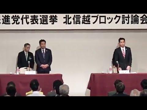 【新潟】代表選北信越ブロック候補者討論集会を新潟市内で開催