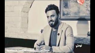 المنشد علي الدلفي في برنامج لوحتي   واجابته على بعض الاسئله الخاصه به