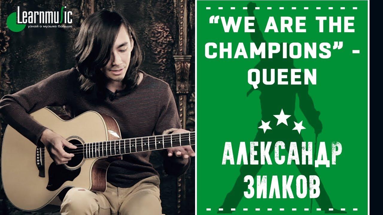 "Как играть на гитаре: ""We Are The Champions"" - Queen   Разбирает Александр Зилков"