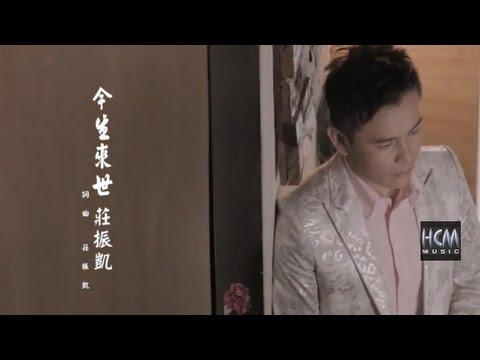 【首播】莊振凱-今生來世(官方完整版MV) HD