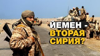Йемен - отражение Сирии... Неизвестная бойня