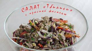 """Салат """"Тбилиси"""" с красной фасолью"""