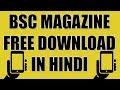 How To Bsc Nov-july Magazine Book's Free Download In Android Hindi Pdf Tech Hindi Kutam