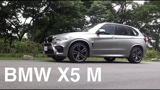 BMW X5 M 2015試駕:讓你盡情揮霍的大馬力! thumbnail