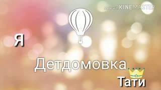 Кто я ? // Детдомовка Таня