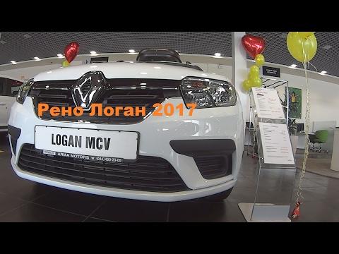 Рено Логан 2017 рестайлинг
