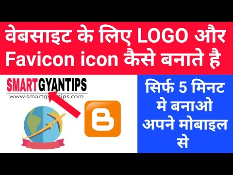 How To Create Website Logo & Favicon Icon In Just 5 Minutes In Hindi