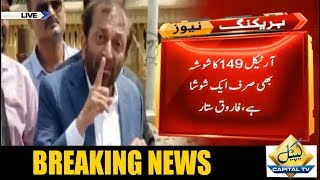 I don't see Karachi garbage issue being solved anytime soon, says Farooq Sattar   Capital TV