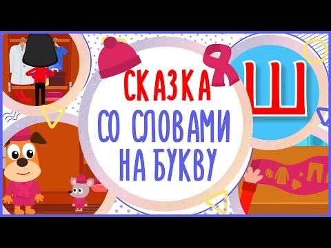 Сказка на букву Ш. МЫШКА И ШКАФ. #Алфавитныймультик #ТатьянаБокова