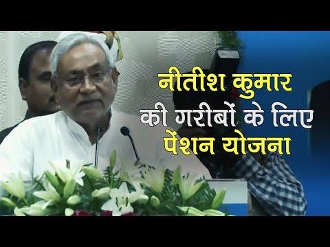 News Bulletin | Bihar: Nitish Kumar launches pension scheme for poor