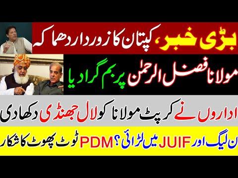 کپتان کا زوردار دھماکہ، مولانا پر بم گرا دیا Molana Fazal ur Rehman, Shahbaz sharif, PM Imran khan