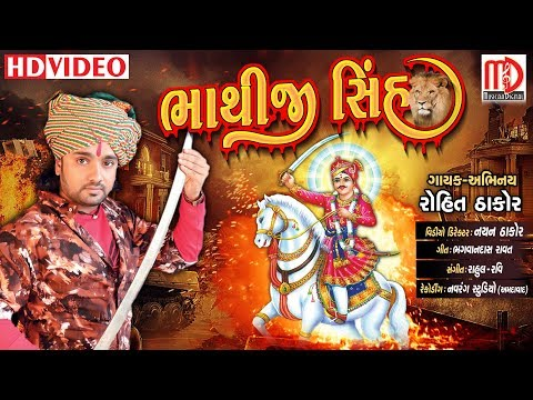 Bhathiji Sinh | Rohit Thakor New Song 2018 | Video Song | Musicaa Digital