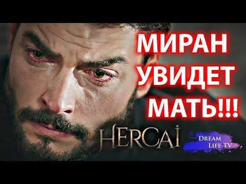 МИРАН УВИДЕТ МАТЬ,ДИЛЬШАХ ЖИВА СЕРИАЛ ВЕТРЕНЫЙ/HERCAI