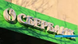 В преддверии 25-летия Приднестровского Сбербанка