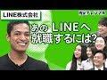 LINE(株)内定者インタビュー|就職、就活のための内定チャンネルVol.075