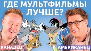 ИНОСТРАНЦЫ СМОТРЯТ советские мультфильмы Джастин в гостях у Дэни
