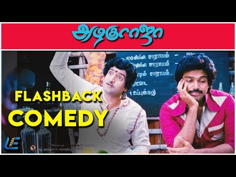All in All Azhagu Raja - Flashback Comedy | Karthi | Prabhu | Kajal Aggarwal | M. Rajesh | S. Thaman