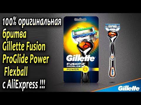 Gillette Fusion ProGlide Power Flexball с AliExpress - 100% оригинальная бритва из Китая !!!