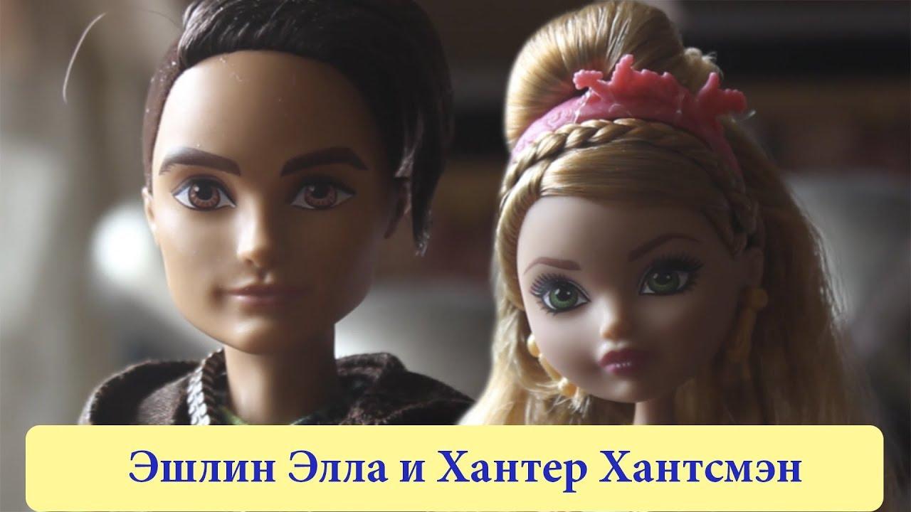 Кукла Ever After High Холли О'Хэйр Принцессы-школьницы - YouTube