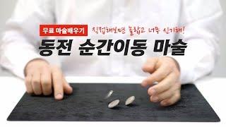 동전마술배우기 | 12강 코인리턴매직 - 동전 순간이동 마술배우기 해법 [4K]