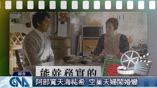 臉書人氣粉絲團「雖然媽媽說我不可以嫁去日本」,浪漫的台日戀,超過30...