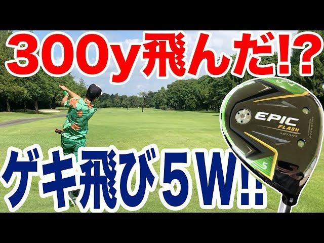 【ラウンドレッスン】EPIC FLASH STAR 5Wでグリーンが300ヤード!?半年で100切り&85切り企画❗️【恵比寿ゴルフレンジャー】新玉村ゴルフ場④