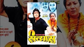 Nepali Movie – Sanyass – Ft. Rajesh Hamal, Gauri Malla, Jal Shah