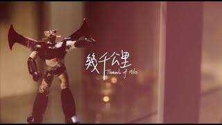 2013 | 約書亞樂團【幾千公里 完整版 MV】─ 2014天國文化形象主題曲