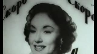 Chulona Красотка   Лолита Торрес к ф Возраст любви Аргентина 1954
