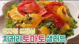 치커리 토마토 샐러드 맛없는 야채도 맛있어지는 마법같은…