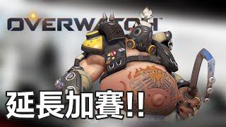 [Rastves] [OW] 鬥陣特攻日常 - 延長加賽!!