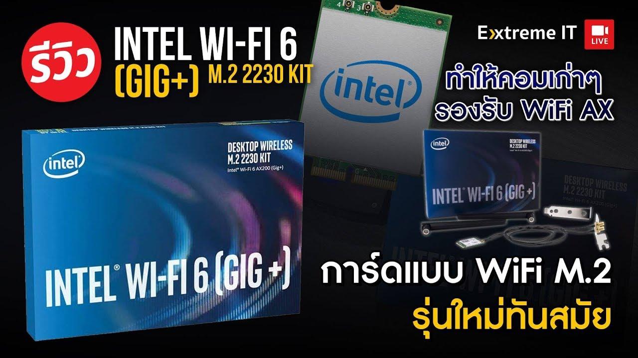 อัพเกรดตัวรับสัญญาน Wi-Fi ให้เป็น Wi-Fi 6 AX เพิ่มความแรงอินเตอร์เน็ตสัญญานไวไฟ|| Intel WI-Fi6 gig+